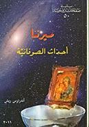 Myrna-arabisch
